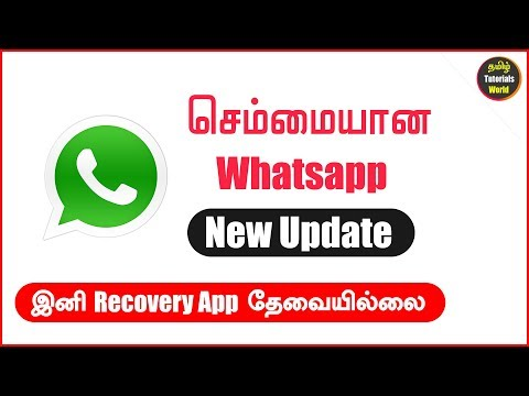 😍 Whatsapp New Update 2018 Tamil Tutorials World_HD