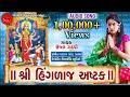 Download  || Shri Hinglaj Ashtak || Sejal Gadhvi || Audio Song 2018 || Maa Meladi Digital Music || MP3,3GP,MP4