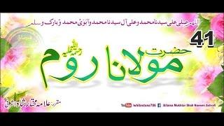 (41) Story of Maulana Jalaluddin Rumi and Mathnawi shareef