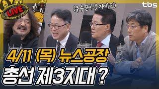 Download 박지원, 권순정, 김진애, 최예용, 김용, 성일광 | 김어준의 뉴스공장 Video