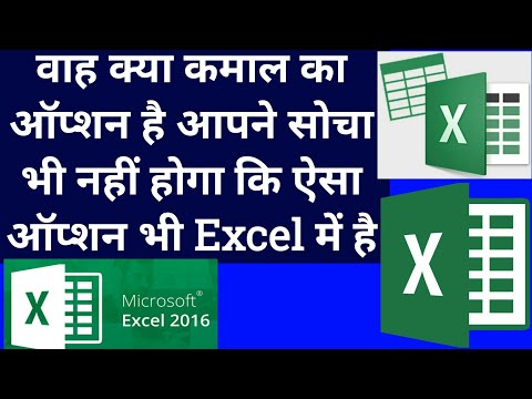 EXCEL Amazing Feature.must watch dont mis