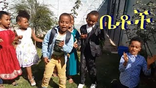 Betoch Comedy Ethiopian Series Drama Season Break 7የቤቶችን ድራማ ህጻናት ሲተውኑ