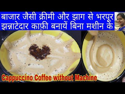 बिना मशीन के कैपेचिनो काफ़ी।Cappuccino Coffee without Machine।How to Make Beaten Coffee Recipe Home