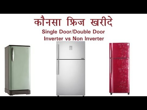Which is the Best Refrigerator |Best Refrigerator Buy | Inverter vs Non Inverter Refrigerator|
