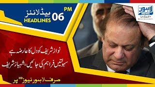 06 PM Headlines Lahore News HD - 16 July 2018