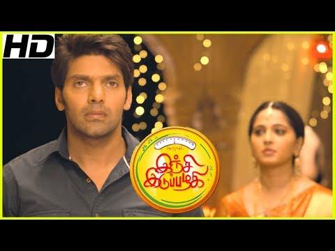 Inji Iduppazhagi Tamil Movie   Climax Scenes   Anushka Shetty   Arya   Urvashi