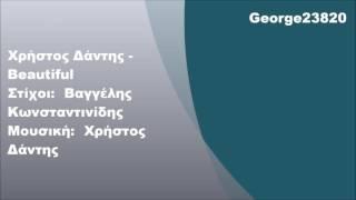 Χρήστος Δάντης - Beautiful, Στίχοι