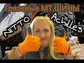 Грязевые Mt шины от Nitto и Achilles: сравниваем!
