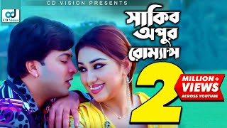 সাকিব অপুর রোমান্স - Shakib Apur Romance | Shakib Khan | Apu Biswas | Bangla Movie Scene | CD Vision