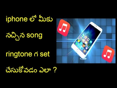 How to create Iphone ringtone in Telugu !creating Iphone ringtone in easiest way! Simple way