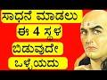 ಸಾಧನೆ ಮಾಡಲು ಈ 4 ಸ್ಥಳ ಬಿಡುವುದೇ ಒಳ್ಳೆಯದು - Chanakya Niti Motivational video in kannada