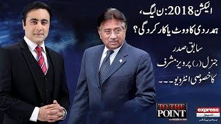 To The Point With Mansoor Ali Khan - Pervez Musharraf Special - 6 May 2018 | Express News