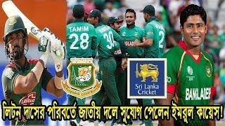 ভক্তদের তোপের মুখে শ্রীলংকা সিরিজে জাতীয় দলে ফিরলেন ইমরুল কায়েস | Bangladesh vs srilanka series 2019