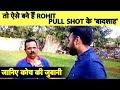 Pakistan के सामने Rohit के शतक को उनके Coach ने बताया Best   Ind vs Pak   #CWC19