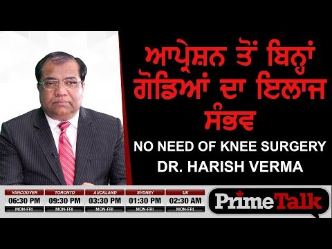 Prime Talk #48_Dr. Harish Verma - Knee Surgery can be Avoided