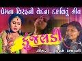 Poonam Prajapati    પૂનમ પ્રજાપતી   કુંજલ્ડી    પ્રેમનાં વિરહની વેદના દર્શાવતું ગીત