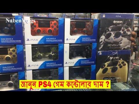 Best PS4 Controller Shop In Bd | Buy Cheapest PS4 Controller In Dhaka