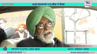 Gurdas Badal Attacks CM Badal On Mixing Business with Politics & Halka Incharge System