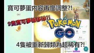 【Pokémon GO】9隻寶可夢被移除?!(4隻被重新歸類為超稀有?!)