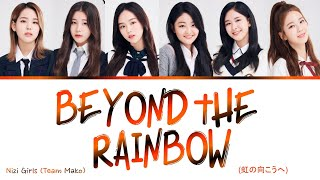 Nizi Project - Beyond The Rainbow Lyrics (虹を超えて) [Color Coded Lyrics/Eng/Rom/Kan]