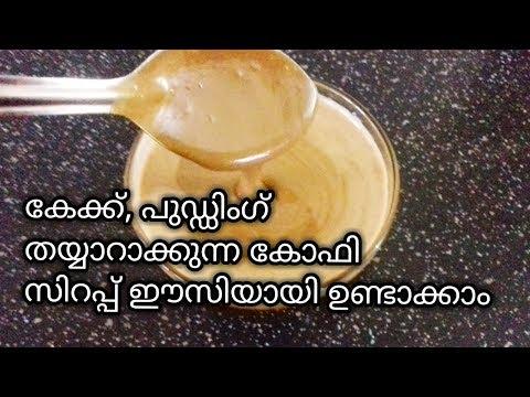 Coffee Syrup    Homemade Coffee Syrup Recipe In Malayalam / No.134