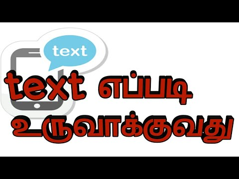How to editing text in Android | எப்படி text உருவாக்குவது | Tamil Tac Com |