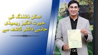 Skin Ko Tight Karne Ka Asaan Tarika | Skin Tightening Home Remedies In Urdu | Pak Totkay