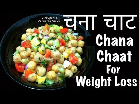 Chana Chaat Recipe In Hindi | चना चाट For Weight Loss