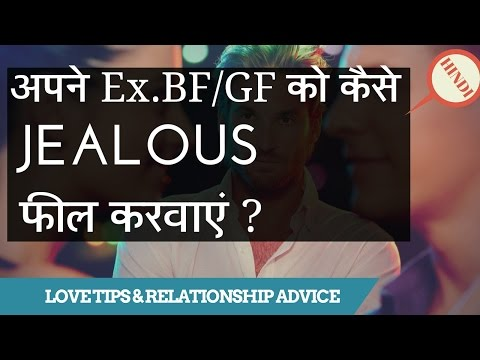 How to Make Your Ex Jealous |Apne Gf Bf Ko Jelous Feel Kese Karvaye?|