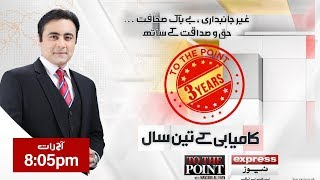 To The Point With Mansoor Ali Khan | Three Year of Excellence | 9 September 2019 | Express News