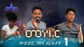 New Eritrean program 2020// Menetser /awedeamet//መደብ መነጸር - ንኹሉ ማሕበራዊ ሂወት እትድህስስ መደብ- part 9