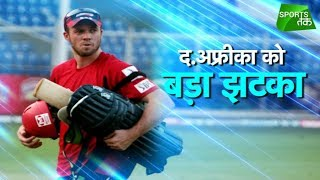 AB Devilliers Ruled Out Of T20 Series | Sports Tak