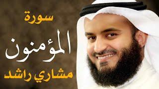 سورة المؤمنون مشاري راشد العفاسي