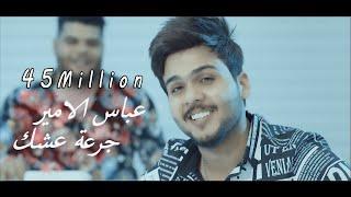 عباس الامير – جرعة عشك ( فيديو كليب) | 2019 | Abbas Alameer – Gr3t 3shk