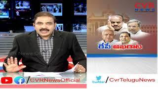రేపే ఆఖరాట | Floor test to President rule: How Karnataka crisis may play out  | CVR News