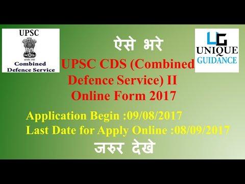 How to FIll UPSC CDS II Online Form 2017   कैसे भरे UPSC CDS II का ऑनलाइन फॉर्म    in Hindi