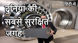 Top 10 most heavily guarded places on earth In Hindi   दुनियां की सुरक्षित जगह