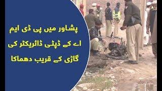 Peshawar mein PDMA kay Deputy Director ki gari kay qareeb dhamaka