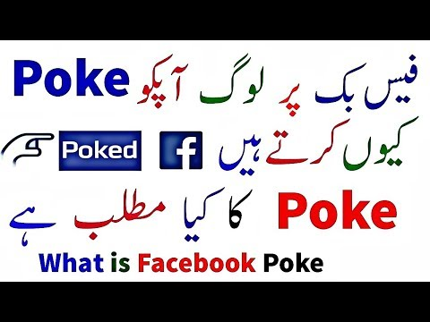 What Is Poke Option On Facebook Hindi || Urdu