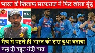 Asia Cup 2018: सरफराज ने फिर कह दी गंदी बात...मैच से पहले भारत के लिए ऐसा कहा