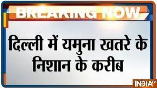 Delhi पर बाढ़ का खतरा, अगले 72 घण्टों में सैलाब के आगोश में आ सकती है दिल्ली!