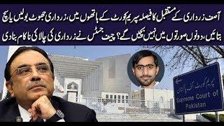 EP-5 || Asif Ali Zardari In Trouble | Details of today