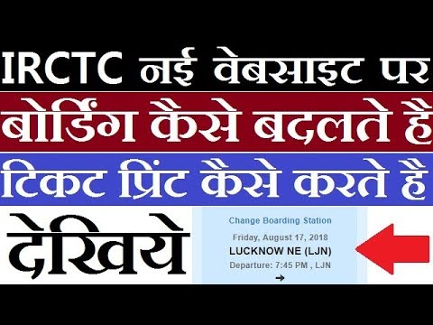 IRCTC New Website | Change Boarding Point | Print Train Tickets | 2018