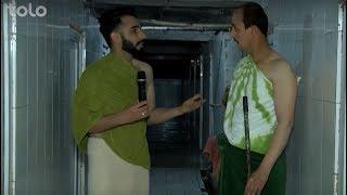 Download بامداد خوش - خیابان - دیدار سمیر صدیقی از یک حمام شهر کابل Video