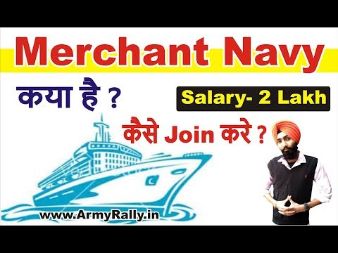 What is Merchant  Navy  How to Join Merchant  Navy  Full Details