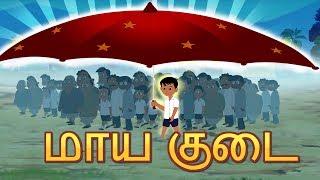 மந்திர குடை Bedtime Stories   Tamil Fairy Tales   Tamil Stories