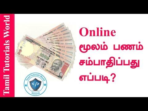 How Earn Money Online Tamil Tutorials_HD | Online மூலம் பணம் சம்பாதிப்பது எப்படி?