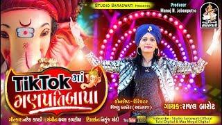 Tik Tok Ma Ganpatibapa || RAJAL BAROT || ટીક ટોક માં ગણપતિબાપા || રાજલ બારોટ || Gujarati New Song
