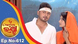 Ama Ghara Laxmi | Full Ep 612 | 23rd Apr 2018 | Odia Serial - TarangTV