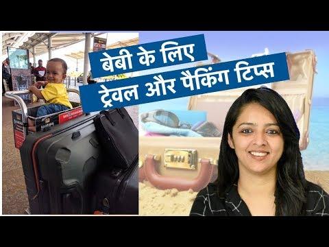 बेबी के लिए  ट्रेवल और पैकिंग टिप्स || PACKING FOR INFANT & TODDLERS